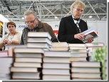 В Москве открылась 25-я Международная книжная выставка-ярмарка