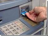 Банкоматы обяжут оборудовать защитой от шпионских устройств