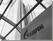 Газпром прекращает покупку газа у независимых поставщиков