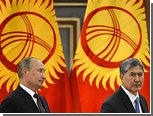 Россия согласилась списать полумиллиардный долг Киргизии