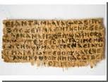 Ватикан назвал папирус с упоминанием жены Иисуса подделкой