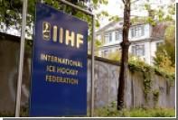 ������ �������� ���������� ����� ������ ����������������� � ��������� IIHF