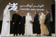 ОАЭ откроют собственный Лувр в ноябре