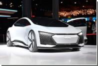Audi показал автомобиль без руля и педалей