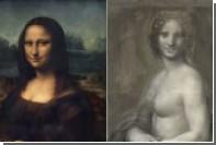 Обнаружен эскиз обнаженной Моны Лизы