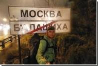 Российский путешественник дошел пешком из Самары в Москву