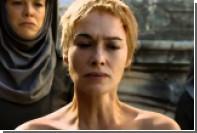 Хиллари Клинтон сравнила себя с униженной Серсеей из «Игры престолов»