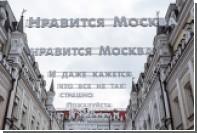 Третьяковский проезд украсили стихами основателя «Московского концептуализма»