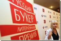 Объявлены претенденты на «Русский Букер»