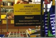 В Польше владелец магазина решил обыскивать всех украинцев из-за краж