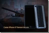 Новые iPhone отделали титаном и посвятили ракете «Сатана»