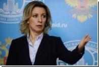 Захарова дала жесткий ответ Грибаускайте
