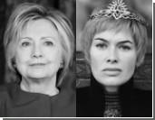 Сравнив себя с Серсеей, Клинтон сильно подставилась