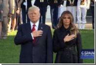 Трамп почтил минутой молчания память жертв терактов 11 сентября
