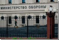 Минобороны опровергло захват российских военных боевиками в Сирии
