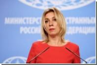 Захарова прокомментировала отказ США от продукции «Лаборатории Касперского»