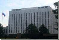 Российское посольство в США отказалось «скатываться к истерии»