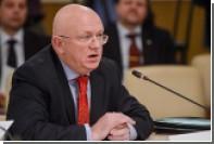 Небензя раскрыл позицию Москвы относительно декларации Трампа по реформе ООН
