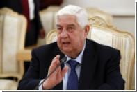 Глава МИД Сирии обвинил США в помощи террористам из «Джебхат ан-Нусры»
