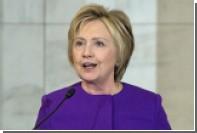 Клинтон отказалась от президентских амбиций