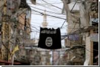 МИД России сообщил о последней стадии существования «Исламского государства»