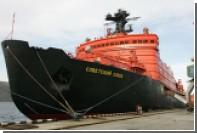 Атомный ледокол «Советский Союз» утилизируют