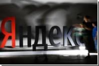 ФАС проверит структуру поисковой выдачи Google и «Яндекса»