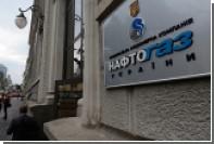 «Нафтогаз» потребовал от России пять миллиардов долларов за активы в Крыму