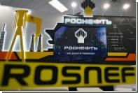 Часть пакета акций «Роснефти» продали китайской CEFC