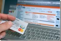 В правительстве задумали ввести НДС для AliExpress, Amazon и eBay