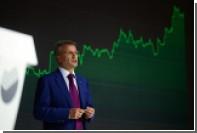 Греф посетовал на «заколдованность» малого бизнеса в России