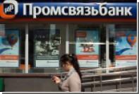 Промсвязьбанк представил концепцию нового интернет-банка для МСБ
