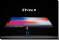 Apple представила iPhone X