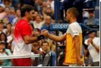 Южный упустил победу над Федерером на US Open