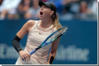 Вылетевшая с US Open Шарапова рассказала о гордости за свое выступление