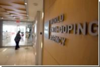 WADA закрыло дела против 95 российских спортсменов