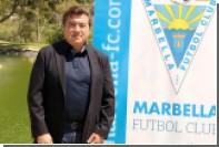 Российского владельца футбольного клуба «Марбелья» арестовали в Испании