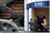 Bank of Scotland ���������� �������� �������� ������ �� ��� �������