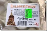 В Германии нашли сделанные в Латвии «Пельмени путинские»