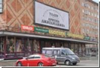 Полиция пришла с обыском в театр Джигарханяна