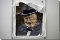 Недокуренную сигару Черчилля продали за 12 тысяч долларов