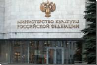 Минкульт отказался брать по пять миллионов рублей за выход фильма в прокат