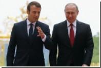 СМИ узнали о решении Макрона принять приглашение Путина
