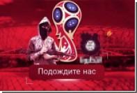 ИГ пригрозило терактами на ЧМ-2018 в России