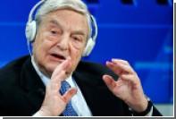 Сорос перевел 18 миллиардов долларов признанному нежелательным в России фонду