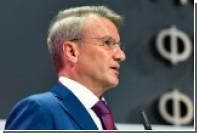 Греф объявил о переходе российской экономики в 3D