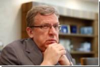 Кудрин рассказал о рисках для России от новых санкций США