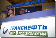 «Транснефть» подала кассационную жалобу против Сбербанка