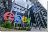 eBay спрогнозировал рост российского интернет-экспорта на 14 процентов
