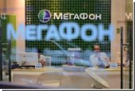 «Мегафон» разместил облигации на 500миллионов рублей с помощью блокчейна